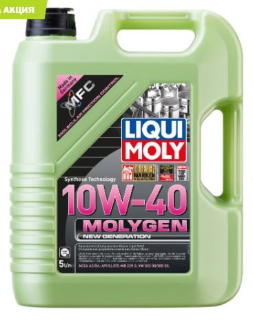 Liqui Moly Molygen New Generation 10W40 НС-синтетическое моторное масло