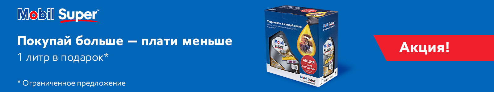 Мобил Акция 4+1 Литр моторного масла в подарок