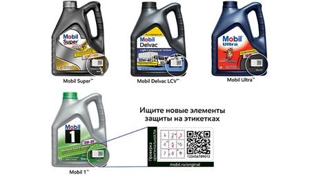 QR код для определения подлинности Мобил 1