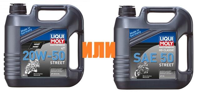 20w50 или SAE 50 В мотор чоппера