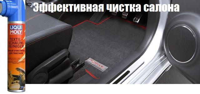 Как эффективно очистить салон автомобиля