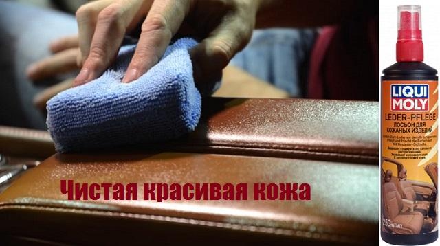 Чистая кожа и правильное средство