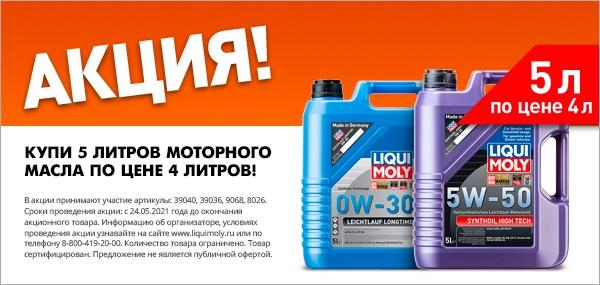 Liqui MOly 5w50 5 литров по цене 4-х