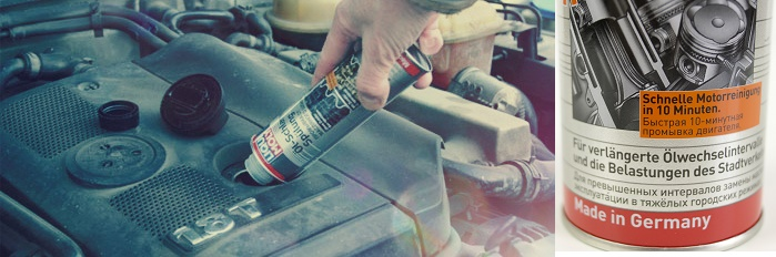 Заливка промывки в двигатель