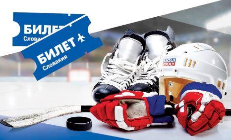 Поездка в Словакию на Хоккей