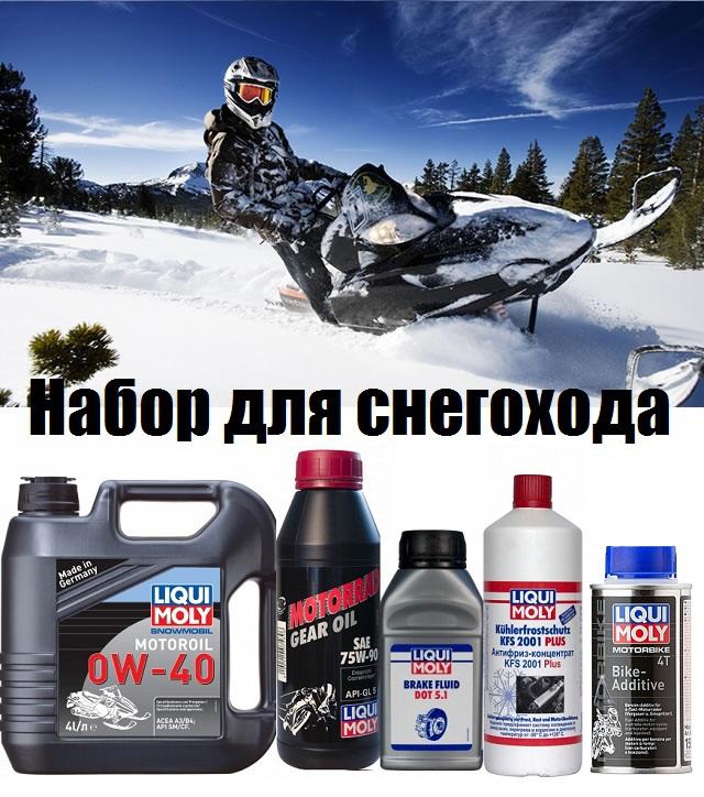 В наборе для снегохода антифриз моторное масло и присадки
