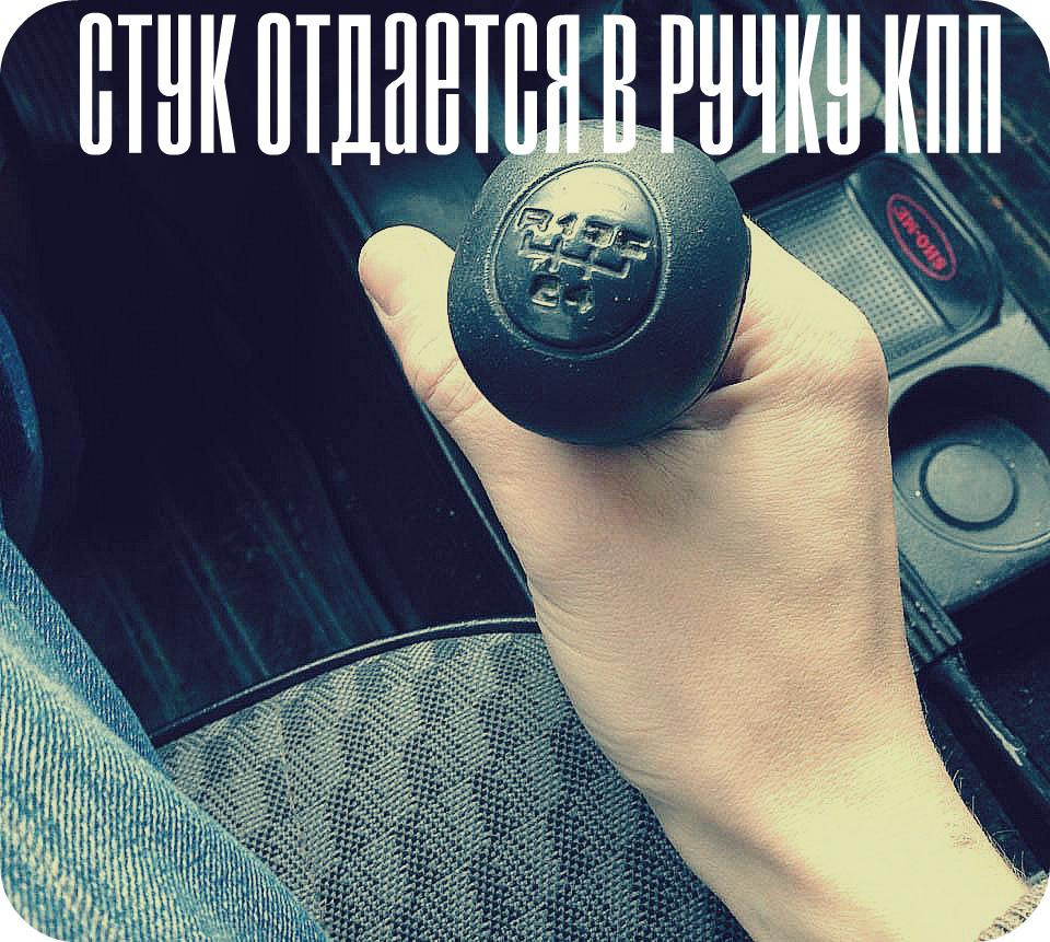 Стук в КПП автомобиля причины
