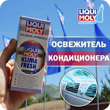 Освежитель кондиционера LIqui Moly за 5 минут