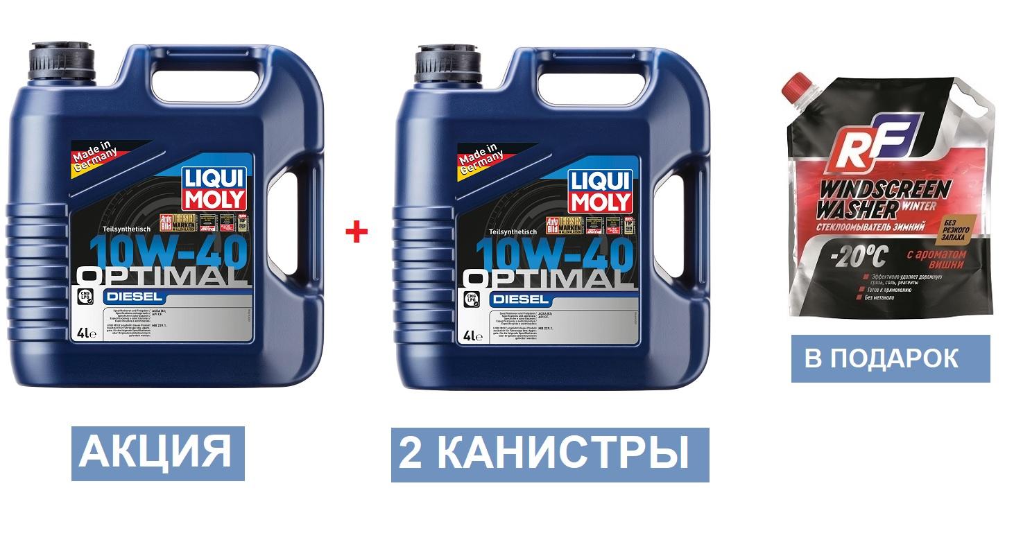 Купи моторное масло и получи подарок незамерзайку