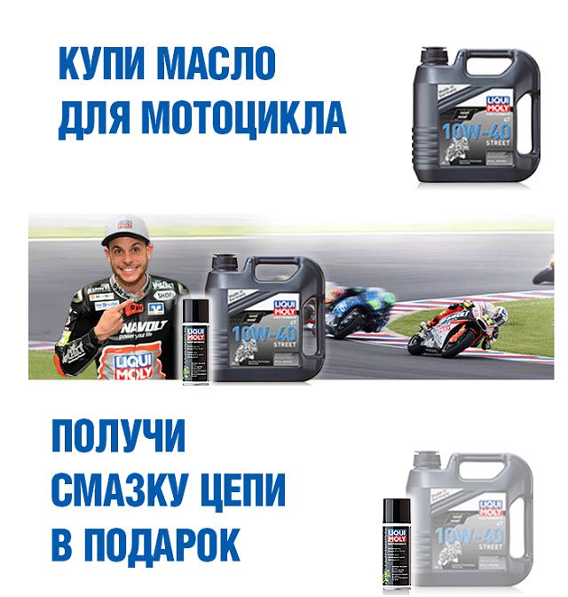 Мотосет для мотоциклистов