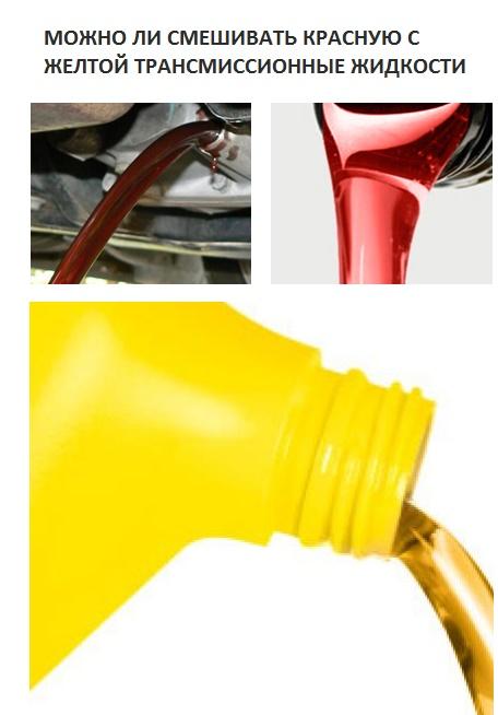 Смешать красную и желтую жидкость для коробки передач