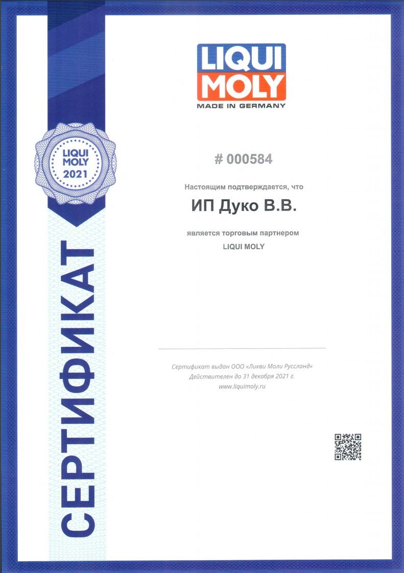 Сертификат LIqui Moly на 2021 год Официальный продавец
