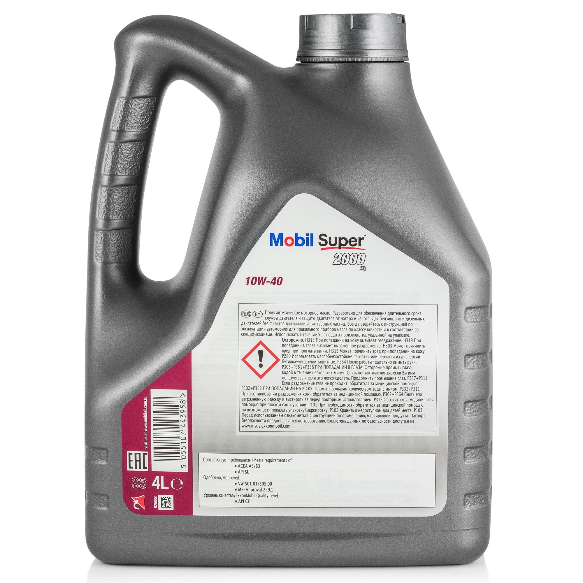 Mobil Super 2000 X1 10W40 Полусинтетическое моторное масло