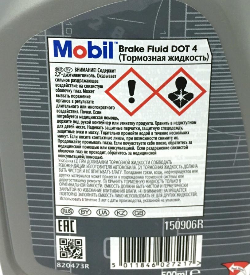 Mobil Brake Fluid universal Dot 4 Высококачественная тормозная жидкость