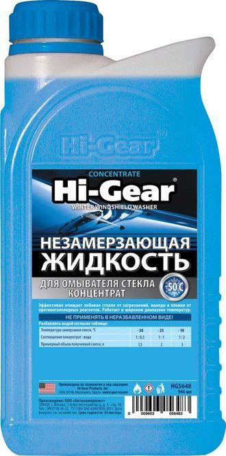 Концентрат незамерзающей жидкости HI-GEAR (-50С)