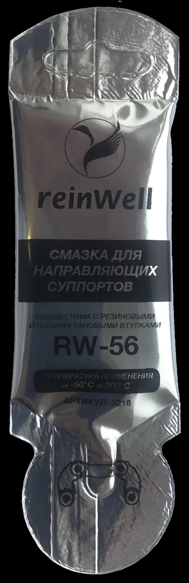 ReinWell Смазка для направляющих суппорта