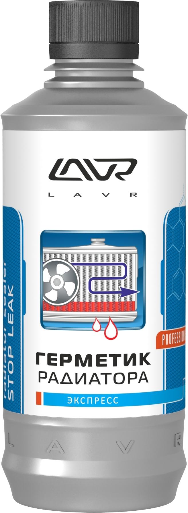 LAVR Герметик системы охлаждения