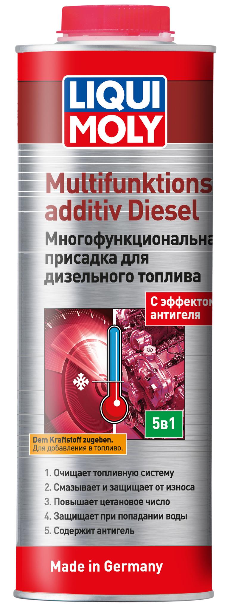 Liqui Moly Multifunktionsadditiv Diesel Дизельная присадка